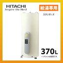 日立 電気温水器 BE-S37E スタンダード(給湯専用) 戸建住宅用 丸型タンク 屋外設置 370L(3〜5人用)