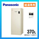 パナソニック 電気温水器 DH-37G5Z 給湯専用 370L 戸建住宅〈屋外設置専用〉標準圧力型