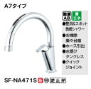 [free shipping] is with touchless faucet ナビッシュ [SF-NA471S] A7 type Eco sensor for INAX kitchens