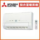 三菱電機 脱衣室暖房機 WD-240DK 単相200V 電源...