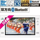 ツインバード 浴室テレビ 16V型 VB-BS169W ホワイト 3波(地デジ BS 110度CS)対応 フルHD HDMI Bluetooth搭載