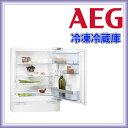 AEGエレクトロラックス 【SKS58200F0】 アンダーカウンタータイプ 冷蔵庫 ビルトイン