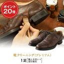 【送料無料】靴クリーニング プレミアムコース1足<職人手洗い+部分補色>