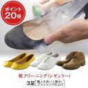 【送料無料】靴クリーニング レギュラーコース3足パック<職人手洗い+磨き/ブラッシング仕上げ>