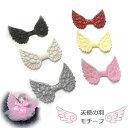 【5枚セット】ハンドメイド 手芸 型抜きクッションモチーフ パステル天使の羽(全6色)
