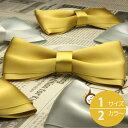リボン屋さんが作った サッシュベルトとお揃いの ウェディング 新郎用 蝶ネクタイ サテン 12x6cm 結婚式 ブライダル メンズ ボウタイ