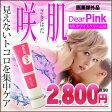 10月お届け 咲肌 Dear Pink ディアーピンク 30g 02P27May16