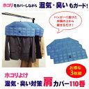 お得な3セット 湿気・臭い対策肩カバー110番 3枚入り 繰り返し使える