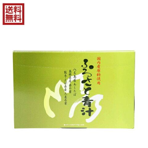 【ポイント5倍】お得な2箱セット マイケア 八丈明日葉 ふるさと青汁 3g×30本入り