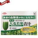 大正製薬 ヘルスマネージ 大麦若葉青汁 特定保健用食品 30袋 02P03Dec16
