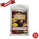 【ポイント2倍】黒フサ習慣 ブラックマックスS 62粒 2袋セット