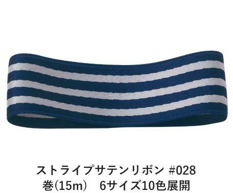 ストライプサテンリボン #028 12mm幅 巻(15m) 6サイズ10色展開 Ribbon Bon