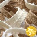 平コード オーガニックコットン 約11mm 3メートルカット 手芸 服飾 きんちゃく紐 FUJIYAMA RIBBON 送料無料