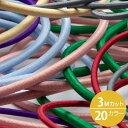 ストレッチコード ポリエステル 3mm 3メートルカット 手芸 服飾 ドローコード FUJIYAMA RIBBON 送料無料