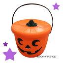 ★ハロウィン HALLOWEEN★かぼちゃ・バケツパンプキンプラバスケットHALL-91