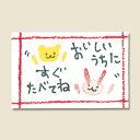 【10点までゆうメール配送可能】★ギフトシール★食べ物メッセ...