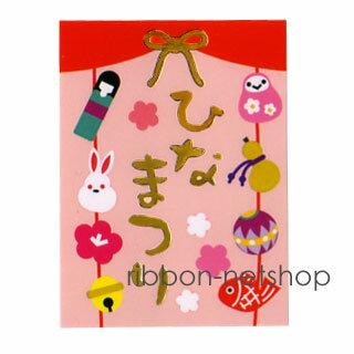 인형 축제에서 선물 물개 매단 びな 24 조각 법 GI-S-77