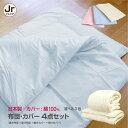 【送料無料】【日本製 綿100% ジュニア寝具4点セット】ジュニア布団セット キッズ布団 子供用寝具