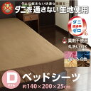 ベッドシーツ ボックスシーツ ダブル 約140×200×25cm ダニを通さない...