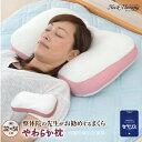 整体師が勧めるやわらか枕 約32×54c...