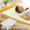 なだらか枕【ワイド】≪横幅ゆったりサイズ≫ サイズ(約)80×90cmX高さ(約)2〜10cm1配送2個まで 逆流性食道炎 体圧分散 傾斜枕