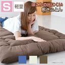 敷き布団 シングルサイズ 底付き軽減 敷布団 寝具 オールシーズン 布団 シキフトン し
