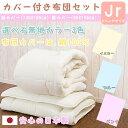 【送料無料】【日本製 綿100% ジュニア寝具4点セット】ジ...