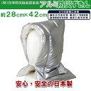 アルミ加工 日本製防災頭巾Sサイズ(サイズ約28×42cm)...