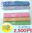 ふわふわホテルフェイスタオル10枚セット 高級糸使用 全6色カラー 吸水性抜群お買い得たっぷりセット...