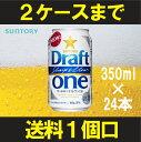 [ケース] サッポロ ドラフトワン 350ml缶×24本【 ...