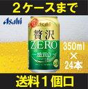 [ケース] アサヒ クリアアサヒ 贅沢ゼロ 350ml缶×24本