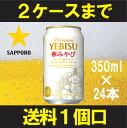 [ケース] サッポロ エビス 華みやび 350ml缶×24本...