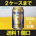 [ケース] ST ザ・プレミアムモルツ 350ml缶×24本...