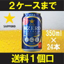 [ケース] サッポロ 極ZERO 350ml缶×24本【お酒...