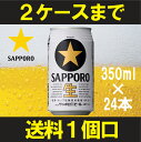 [ケース] サッポロ 黒ラベル 350ml缶×24本【ディナ...