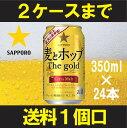[あす楽]【缶ビール ケース販売 サッポロ 麦とホップ ザ・ゴールド 缶ビール ケース販売 サッポロ 麦とホップ ザ・ゴールド 缶ビール ケース販売 サッポロ】