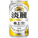 [ケース] キリン 淡麗 350ml缶×24本 【 発泡酒 缶ビール お酒 お返し ギフト 1ケース