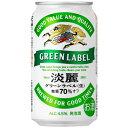 [ケース]キリン 淡麗 グリーンラベル 350ml缶×24本...