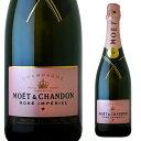 モエ・エ・シャンドン ロゼ アンペリアル750ml【 シャンパン モエシャンドン 結婚祝い
