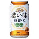 [ケース] キリン 濃い味 糖質ゼロ 350ml缶×24本 ...