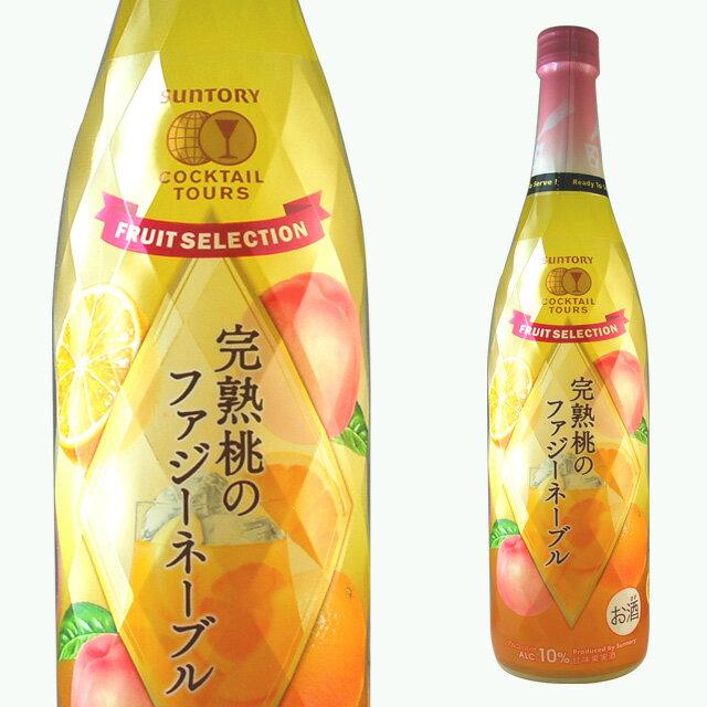 カクテルツアーズ完熟桃のファジーネーブル700mlリキュールお酒ギフトカクテルプレゼント女性内祝い父