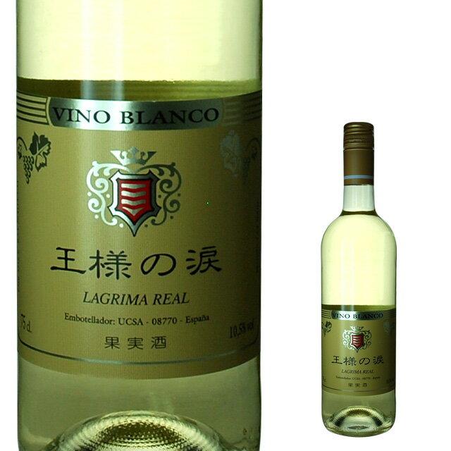 王様の涙白750ml[ワンコイン]ワインギフトお酒プレゼント誕生日プレゼント内祝い白ワインお祝い退職