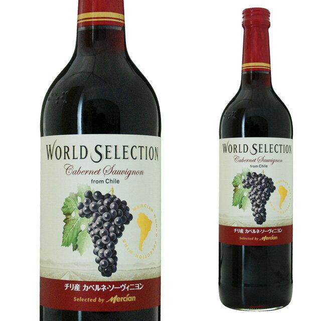 ワールド・セレクションカベルネソーヴィニヨンフロムチリ720mlワインギフトお酒プレゼント内祝い赤ワ