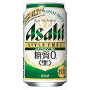[ケース]アサヒ スタイルフリー <生> 350ml缶×24本【 発泡酒 缶ビール お酒 お返し