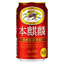 [ケース]キリン 本麒麟 350ml缶×...