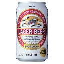 [ケース] キリン ラガー 350ml缶×24本 1個口2ケースまで対応可。3ケース〜は追加料金がかかります。【 缶ビール ビール お酒 ギフト 1..