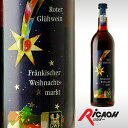 [あす楽]温めて飲むホットワイン【ワイン 赤ワイン ギフト ワイン 赤ワイン ギフト ワイン 赤ワイン ギフト ワイン 赤ワイン ギフト】