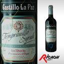 [あす楽]スペイン赤テンプラニーリョ【ワイン お酒 赤ワイン ギフト ワイン お酒 赤ワイン ギフト】