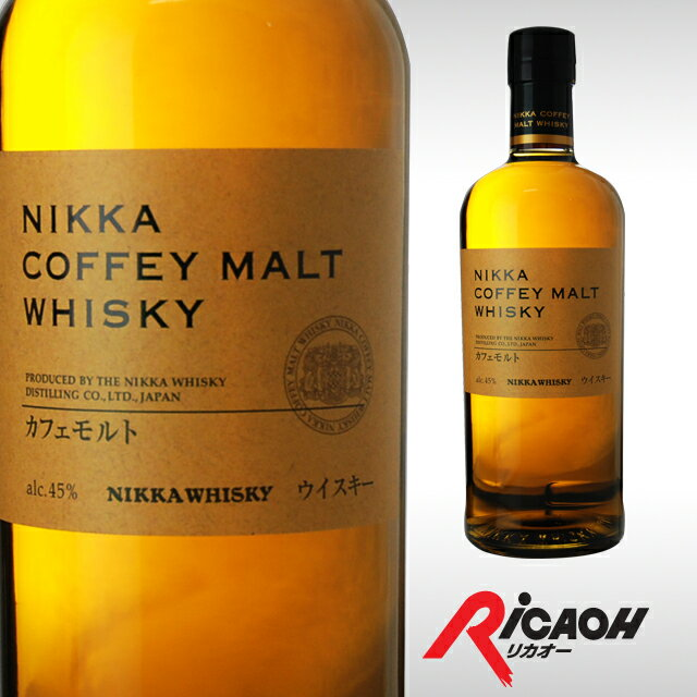 ニッカカフェモルト700mlウィスキーギフトお酒プレゼント女性誕生日プレゼント内祝い日本ニッカウイス