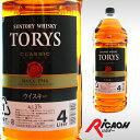 【大容量】 サントリー トリス クラシック 4000ml4L 【箱なし】(お酒 洋酒 酒 ディナー ウィスキー パーティ サントリーウイスキー ジャパニーズウイスキー)【ワインならリカオー】